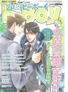 小説b-Boy 快楽に溺れる男たち特集(2012年7月号)(小b)