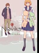 Naviko 2巻(完)(バンチコミックス)