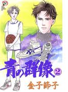青の群像 2(秋田コミックスエレガンス)
