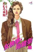 女検事・玲緒奈 1
