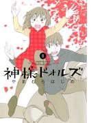 神様ドォルズ 8(サンデーGXコミックス)