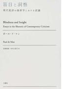 盲目と洞察 現代批評の修辞学における試論
