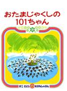 おたまじゃくしの101ちゃん 2版