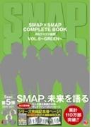 SMAP×SMAP COMPLETE BOOK 月刊スマスマ新聞 VOL.5 GREEN
