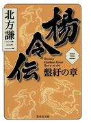楊令伝 三 盤紆の章(集英社文庫)