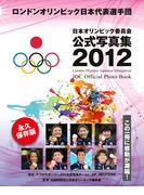 ロンドンオリンピック日本代表選手団 日本オリンピック委員会公式写真集2012 総合編(日本オリンピック委員会公式写真集)