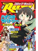コミックラッシュ2011年4月号(CR comics)