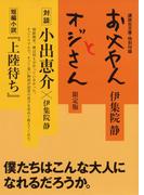 限定版 お父やんとオジさん 特別付録(講談社文庫)