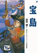 宝島(痛快 世界の冒険文学)