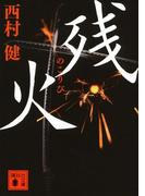 残火(講談社文庫)