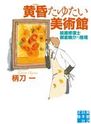 黄昏たゆたい美術館(実業之日本社文庫)