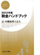 2013年版 税金ハンドブック(PHPビジネス新書)