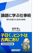 論語に学ぶ仕事術(日経e新書)