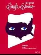 VANISH 自己消失 デジタル時代に「完璧な失踪」は可能か(WIRED Single Stories 013)
