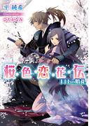 桜色恋花伝 月下の婚礼【イラスト付】