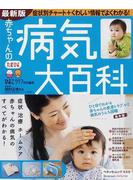 赤ちゃんの病気大百科 症状治療ホームケア赤ちゃんの病気がわかる! 症状別チャート+くわしい情報でよくわかる! 最新版 新装版
