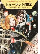宇宙英雄ローダン・シリーズ 電子書籍版6 ミュータント部隊(ハヤカワSF・ミステリebookセレクション)