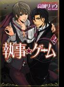 執事★ゲーム(2)(あすかコミックスCL-DX)