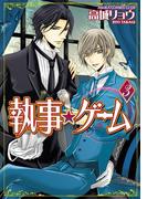 執事★ゲーム(3)(あすかコミックスCL-DX)