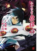 人工憑霊蠱猫(2)(カドカワデジタルコミックス)