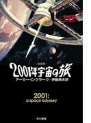 2001年宇宙の旅 決定版