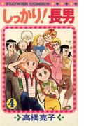しっかり!長男 4(フラワーコミックス)