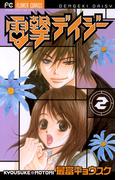 電撃デイジー 2(フラワーコミックス)
