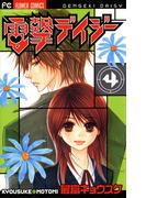 電撃デイジー 4(フラワーコミックス)