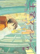 土星マンション 2(IKKI コミックス)