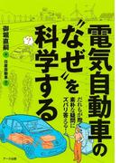 """電気自動車の""""なぜ""""を科学する"""