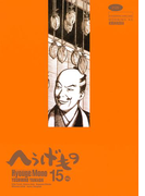 へうげもの TEA FOR UNIVERSE,TEA FOR LIFE. Hyouge Mono(15)