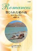 禁じられた愛の島(ハーレクイン・ロマンス)