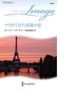 パリがくれた最後の恋(ハーレクイン・イマージュ)