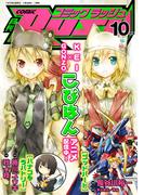 コミックラッシュ2011年10月号(CR comics)