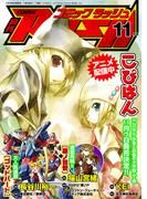 コミックラッシュ2011年11月号(CR comics)