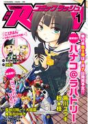 コミックラッシュ2012年1月号(CR comics)