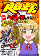 コミックラッシュ2012年2月号(CR comics)