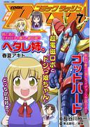 コミックラッシュ2012年7月号(CR comics)