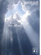 Ave Maria アヴェ マリア(講談社文庫)