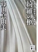 綺羅の柩 建築探偵桜井京介の事件簿(講談社文庫)