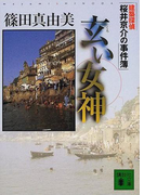 玄い女神 建築探偵桜井京介の事件簿(講談社文庫)