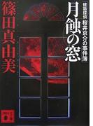 月蝕の窓 建築探偵桜井京介の事件簿(講談社文庫)