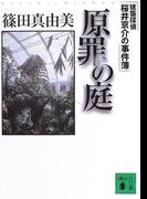 原罪の庭 建築探偵桜井京介の事件簿(講談社文庫)