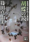 胡蝶の鏡 建築探偵桜井京介の事件簿(講談社文庫)