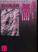 桜闇 建築探偵桜井京介の事件簿(講談社文庫)