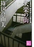 失楽の街 建築探偵桜井京介の事件簿(講談社文庫)