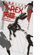 人事系シンジケート T-REX失踪(講談社ノベルス)