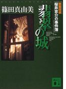 翡翠の城 建築探偵桜井京介の事件簿(講談社文庫)