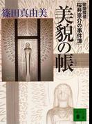 美貌の帳 建築探偵桜井京介の事件簿(講談社文庫)