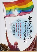 セクシュアルマイノリティ 同性愛、性同一性障害、インターセックスの当事者が語る人間の多様な性 第3版